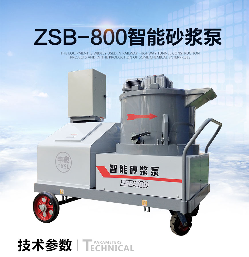 ZSB-800智能砂浆泵_01